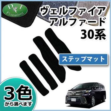 アルファード 30系 ステップマット DX