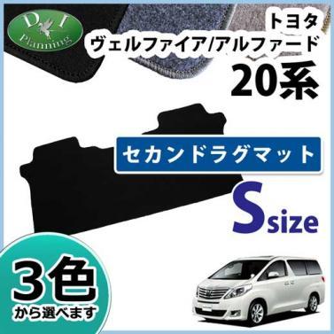 アルファード20系 セカンドラグマット DX Sサイズ