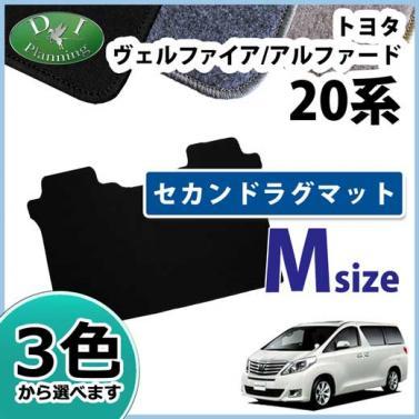 アルファード 20系 セカンドラグマット DX Mサイズ