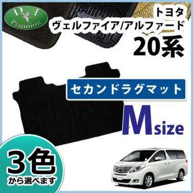 アルファード20系 セカンドラグマット 織柄 Mサイズ