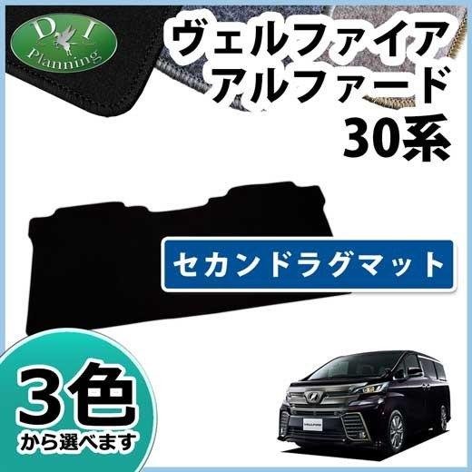 アルファード30系 セカンドラグマット DX