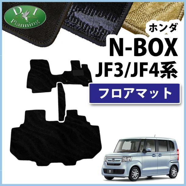 N-BOX JF3 フロアマット 織柄