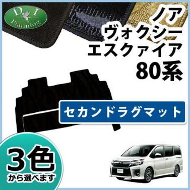 トヨタ エスクァイア 80系 セカンドラグマット 織柄