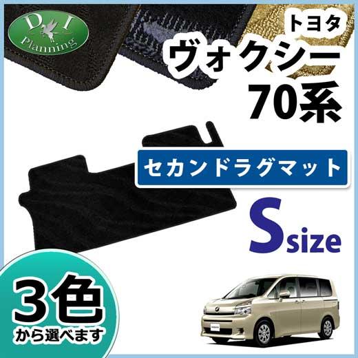 ヴォクシー70系 セカンドラグマット 織柄 Sサイズ