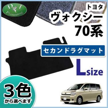 ヴォクシー70系 セカンドラグマット 織柄 Lサイズ