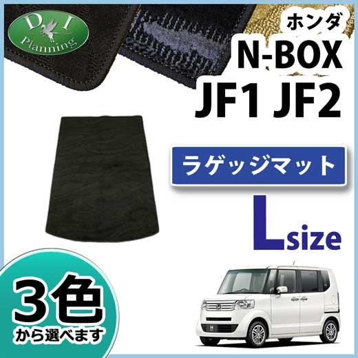 N-BOX JF1 ラゲッジ Lサイズ 織柄