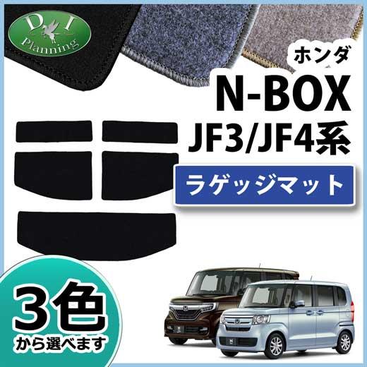 N-BOX JF3 ラゲッジマット DX