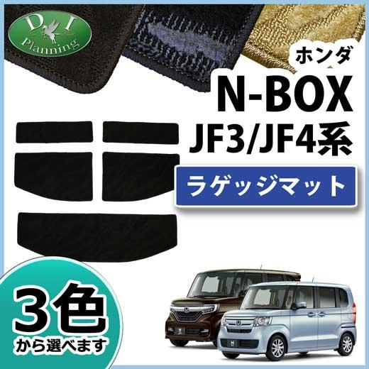 N-BOX JF3 ラゲッジマット 織柄