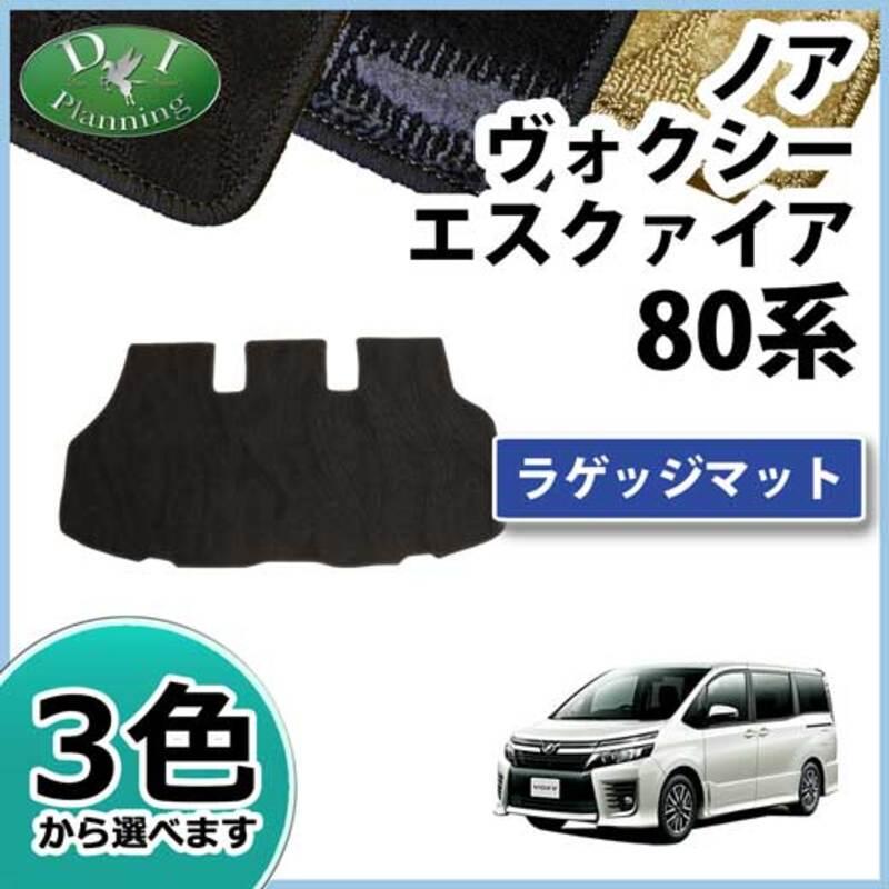 トヨタ エスクァイア 80系 ラゲッジマット 織柄