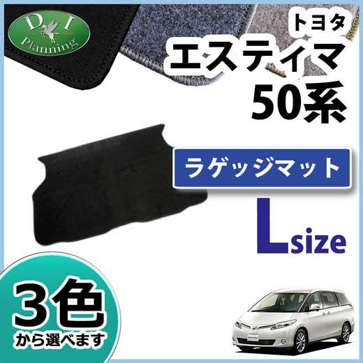 トヨタ エスティマ 50系 ラゲッジマットL DX