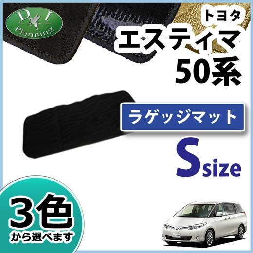 トヨタ エスティマ 50系 ラゲッジマットS 織柄
