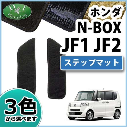 N-BOX JF1 ステップ 織柄
