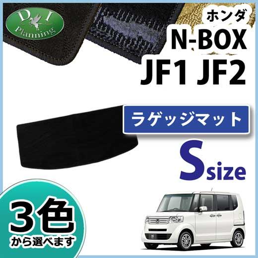 N-BOX JF1 ラゲッジ Sサイズ 織柄