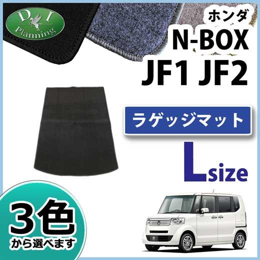 N-BOX JF1 ラゲッジ Lサイズ DX