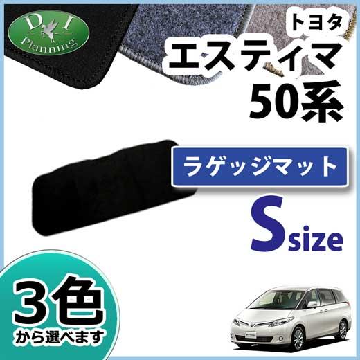トヨタ エスティマ 50系 ラゲッジマットS DX