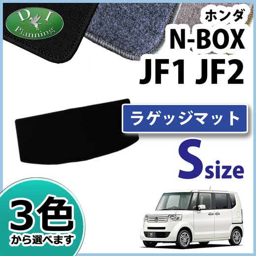 N-BOX JF1 ラゲッジ Sサイズ DX