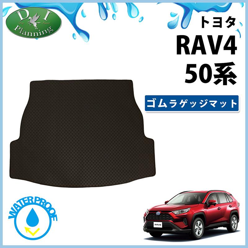 トヨタ RAV4 50系 ゴムラゲッジマット