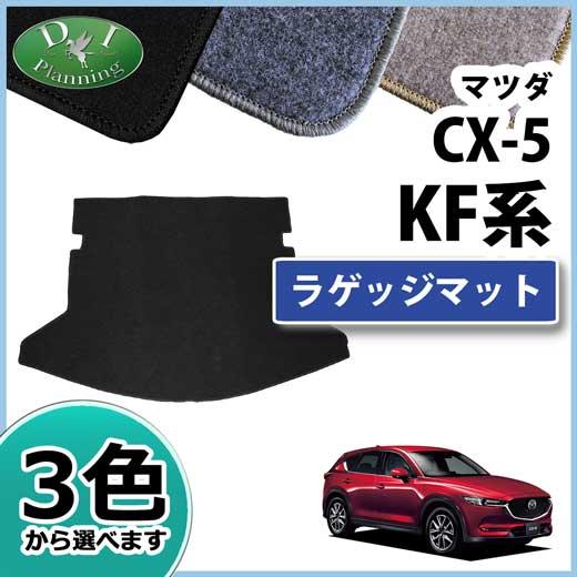 マツダ CX-5 KF系 ラゲッジマット DX