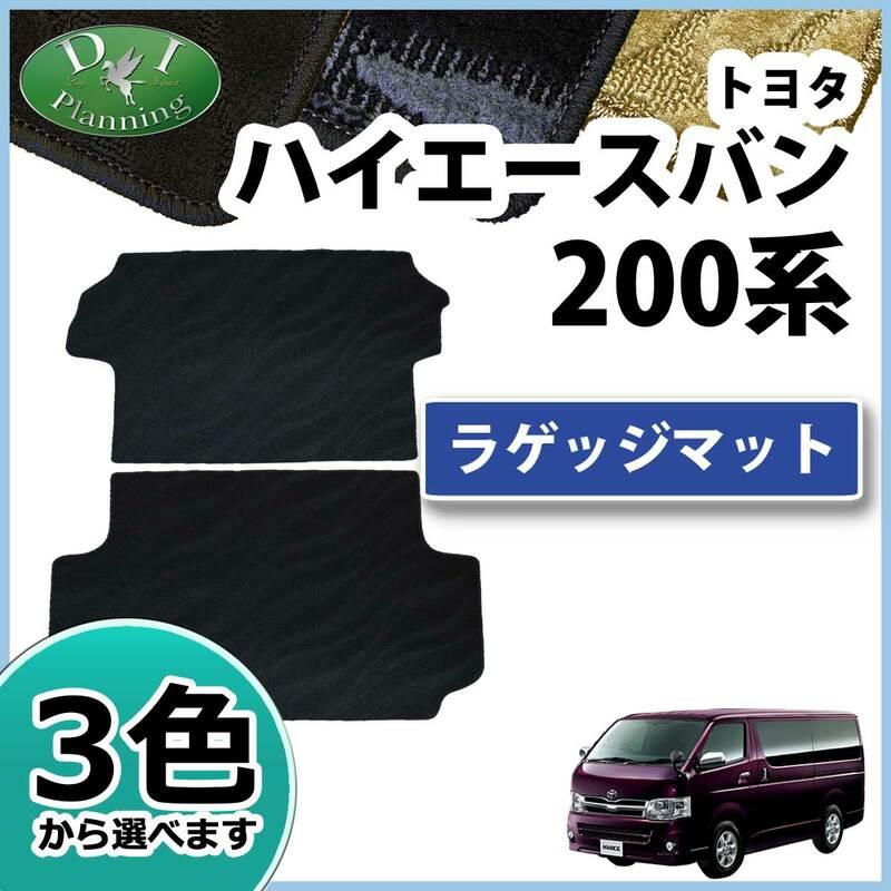 トヨタ ハイエースバン 200系 ラゲッジマット 織柄