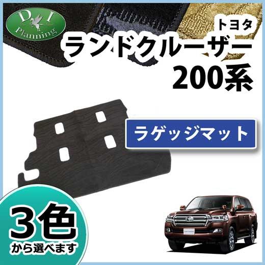 トヨタ ランドクルーザー 200系 ラゲッジマット 織柄