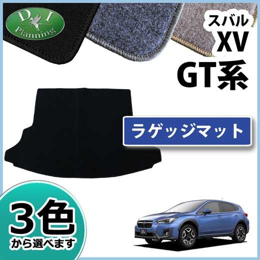 スバル XV GT系 ラゲッジマット DX