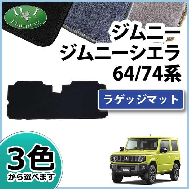 スズキ ジムニー 64系 ラゲッジマット DX