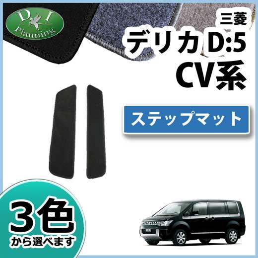 三菱 デリカD:5 CV系 ステップマット DX
