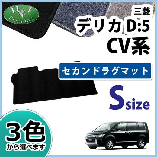 三菱 デリカD:5 CV系 セカンドラグマットS DX