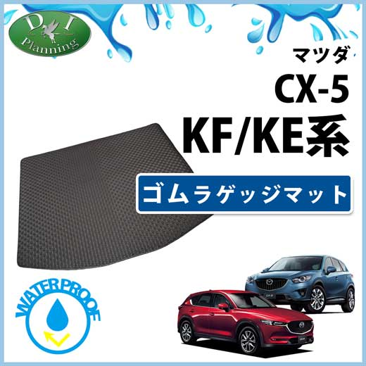 マツダ CX-5 KF系 ゴムラゲッジマット