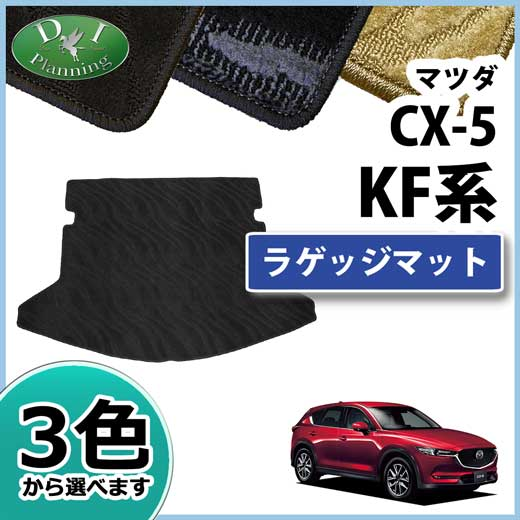 マツダ CX-5 KF系 ラゲッジマット 織柄