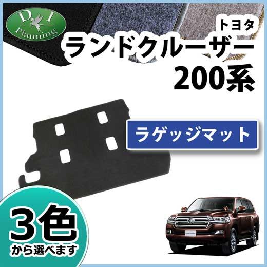 トヨタ ランドクルーザー 200系 ラゲッジマット DX