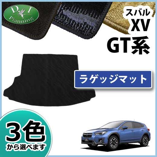 スバル XV GT系 ラゲッジマット 織柄