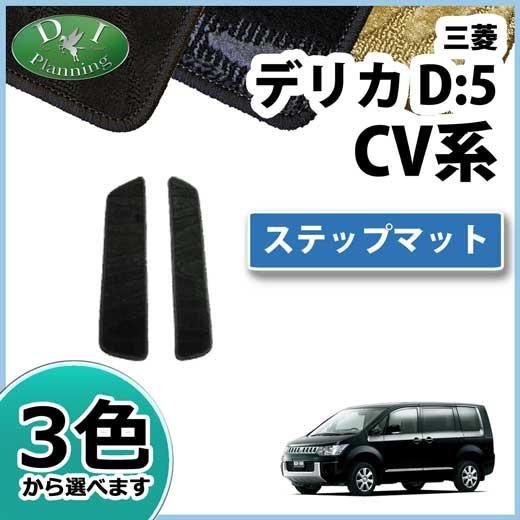 三菱 デリカD:5 CV系 ステップマット 織柄