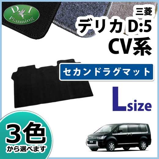 三菱 デリカD:5 CV系 セカンドラグマットL DX