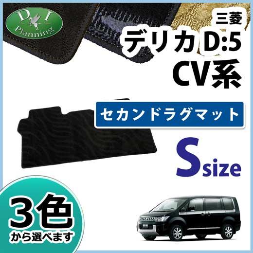 三菱 デリカD:5 CV系 セカンドラグマットS 織柄
