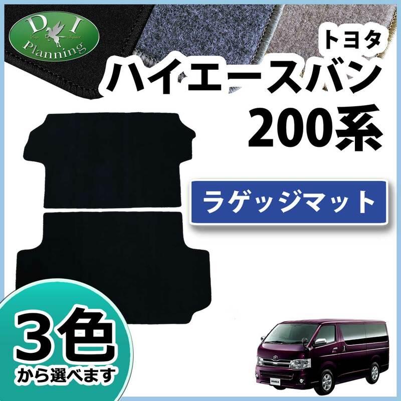 トヨタ ハイエースバン 200系 ラゲッジマット DX